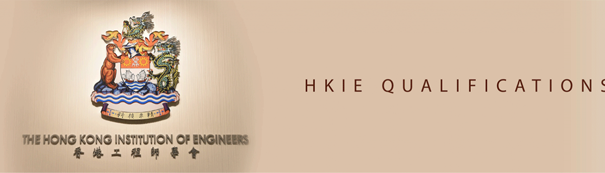 HKIE-Qualification-banner2